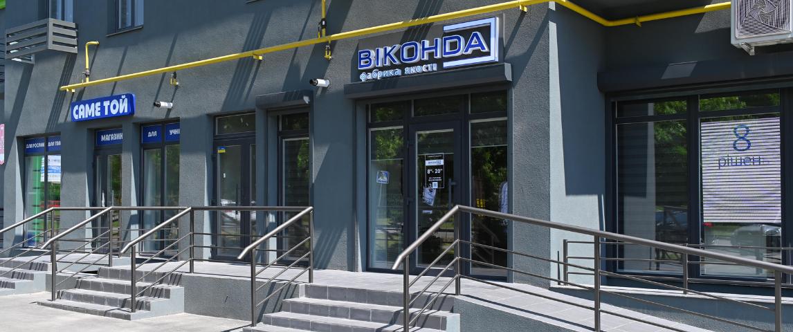офис Виконда Запорожье на бородинском